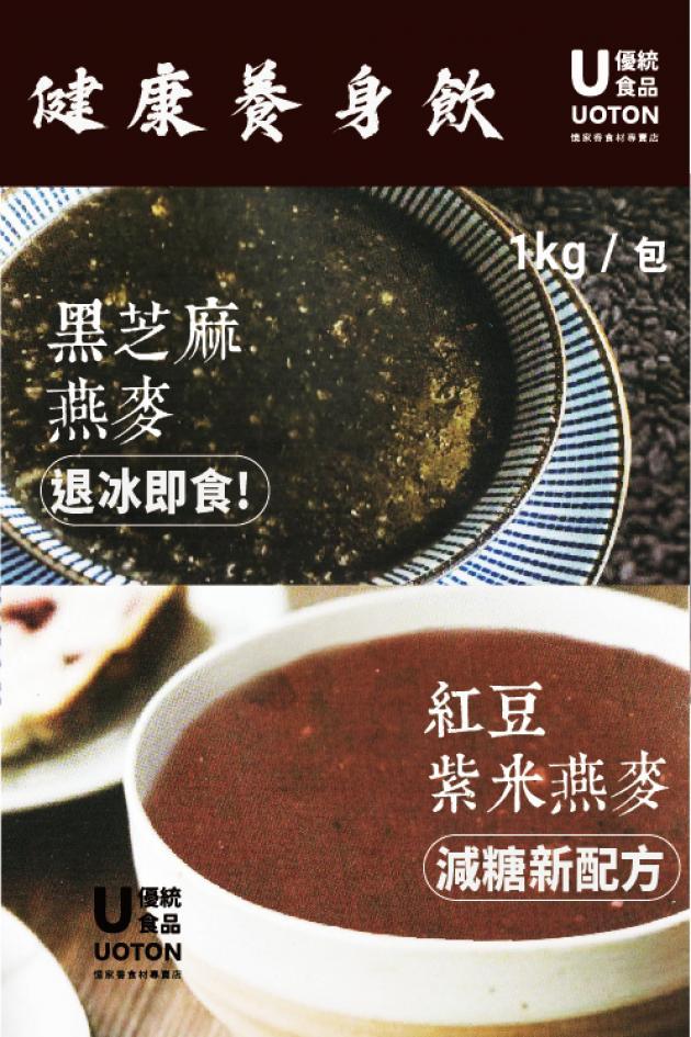 紫米紅豆燕麥漿/黑芝麻燕麥漿 (1050g/包) 任選三包優惠120元 3