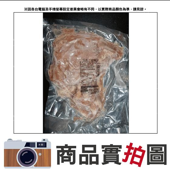 法式丁骨豬排(已調味) 2