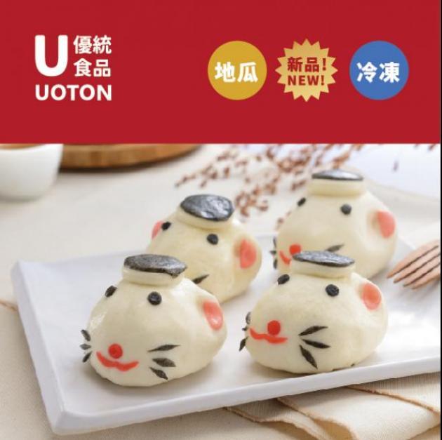 鼠來寶(地瓜餡) 10粒/包 冷凍 1