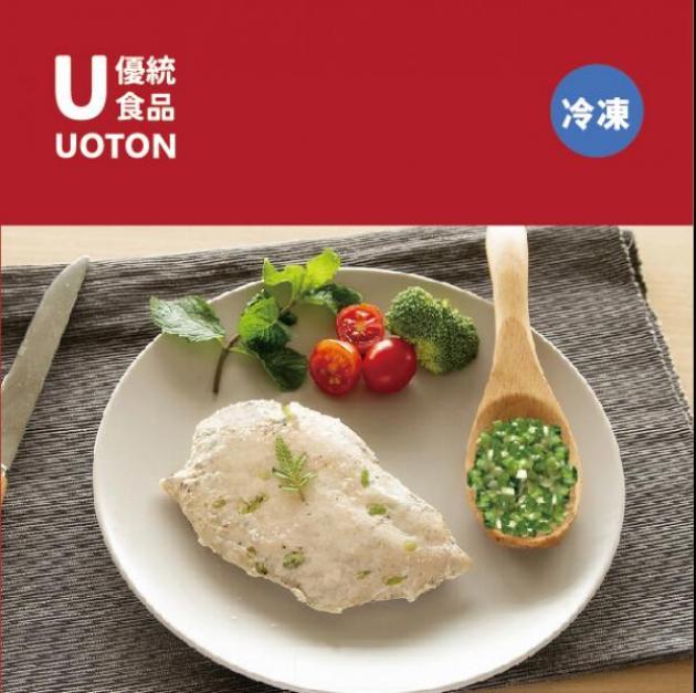 舒肥雞胸肉(三種口味) 180g/片 冷凍 1